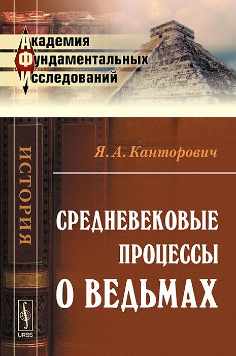 Средневековые процессы о ведьмах ( 978-5-397-04415-8 )