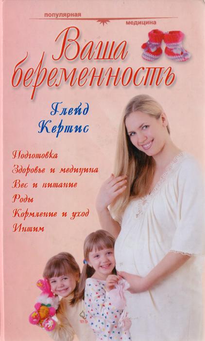 Ваша беременность: Руководство для каждой женщины12296407Книги доктора Кертиса, известного акушера-гинеколога, расходятся огромными тиражами, потому что он всегда предоставляет самую новую информацию по вопросам деторождения и аспектам медицины, связанным с этой сферой. Его книга Ваша беременность станет для будущей матери добрым советчиком и дружелюбным собеседником. Она знакомит с волнующими переменами, происходящими в организме женщины, с тем, как лучше подготовиться к рождению младенца. Здесь можно найти ответы на все вопросы, связанные с беременностью: от подготовки к ней до рождения и кормления ребенка. Таблицы и памятки позволят легко отыскать и запомнить нужную информацию. Иллюстрации помогают проследить процесс формирования ребенка и раскрывают особенности родов, в том числе и с осложнениями.