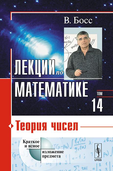 Лекции по математике. Том 14. Теория чисел ( 978-5-9710-0822-4 )