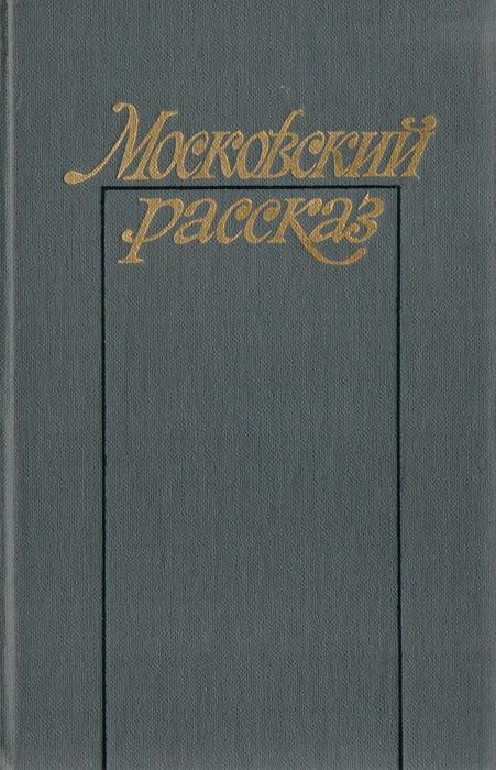 Московский рассказ