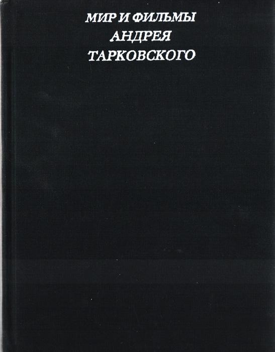 Мир и фильмы Андрея Тарковского