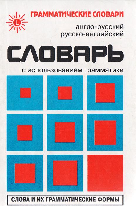 Англо-русский, русско-английский словарь с использованием грамматики