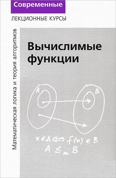 Лекции по математической логике и теории алгоритмов. Часть 3. Вычислимые функции ( 978-5-4439-0014-8 )