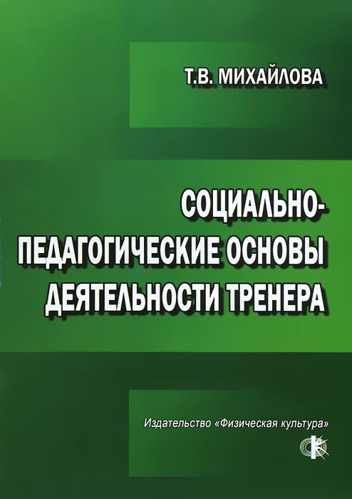 Социально-педагогические основы деятельности тренера. Т. В. Михайлова