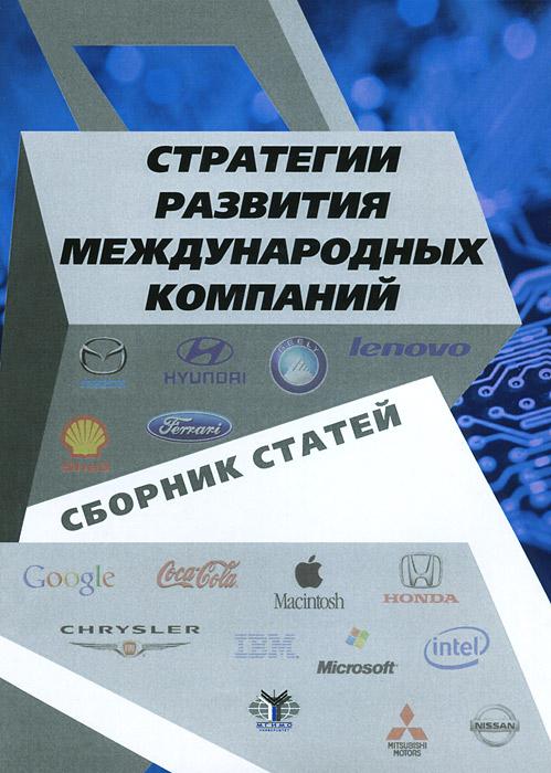 Стратегии развития международных компаний ( 978-5-9228-1003-6 )