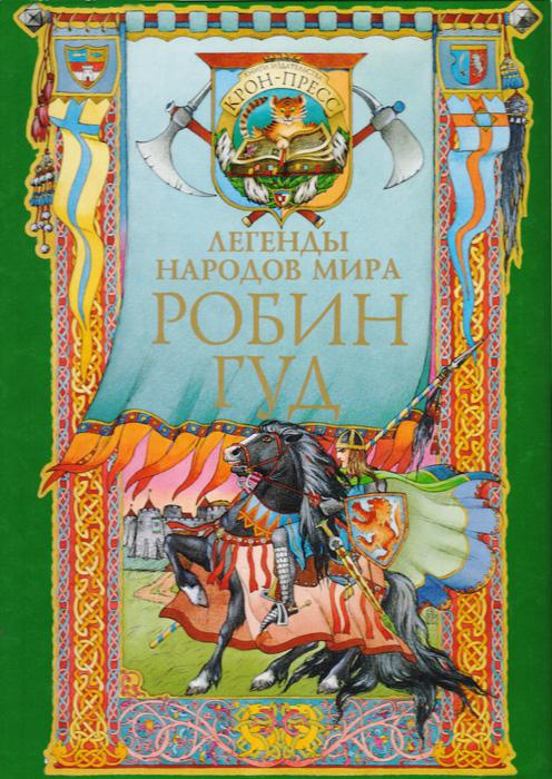 Робин Гуд12296407Это книга о любимом герое английского народа - шотландском стрелке Робин Гуде. Он жил в конце XII века в Англии, в огромном Шервудском лесу графства Йорк. Там укрывались остатки старинного населения Англии - саксы, только что побежденные норманнами, выходцами из Франции. Не желая подчиняться жестокой власти завоевателей, эти свободолюбивые люди жили в лесу и боролись против богатых норманнов, дворянства, судей, священников и монахов. О приключениях Робин Гуда - умного, доброго, веселого, справедливого героя английского народа, о котором создано несметное число баллад и легенд,- и рассказывается в этой книге.