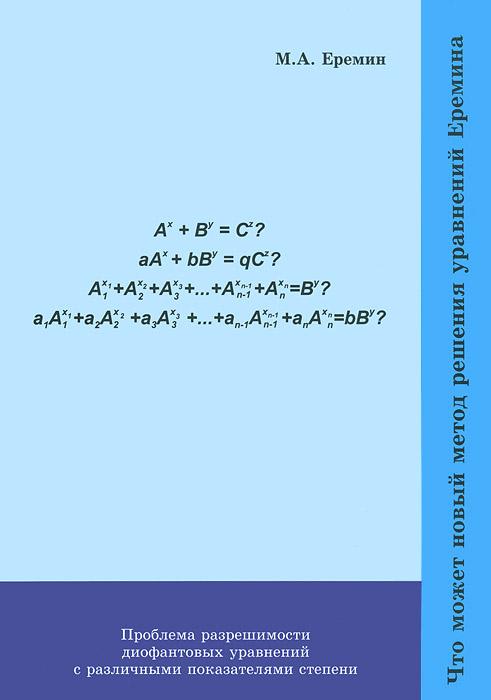 Что может новый метод решения уравнений Еремина