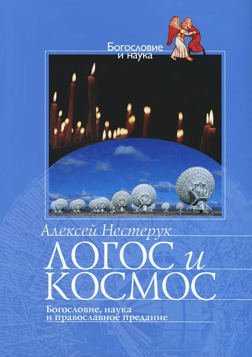 Логос и космос. Богословие, наука и православное предание ( 5-89647-118-1 )