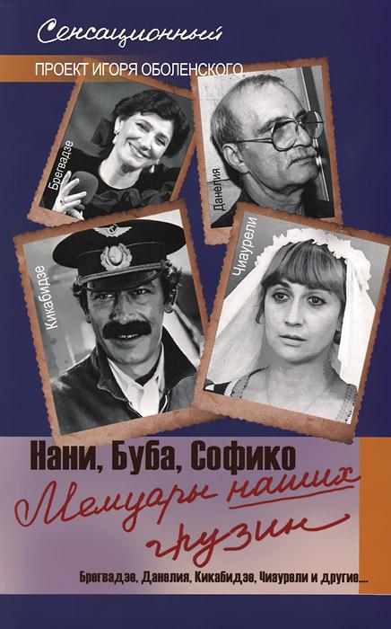 Мемуары наших грузин ( 978-5-17-082817-3 )