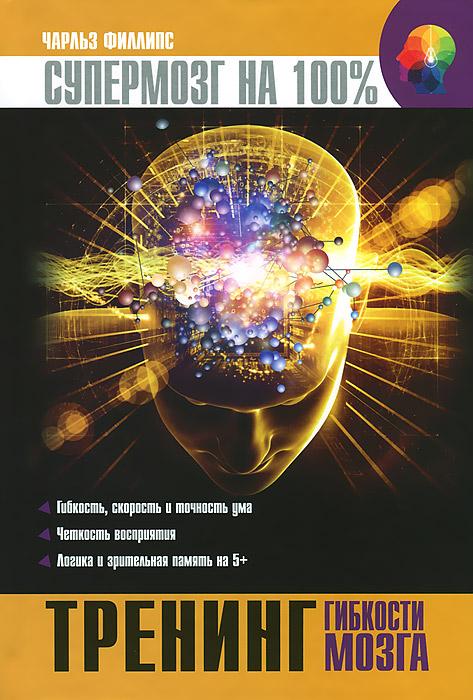 Тренинг гибкости мозга ( 978-5-17-080877-9, 978-1-85906-360-6, 978-1-85906-361-3 )