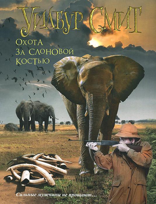 Книга Охота за слоновой костью