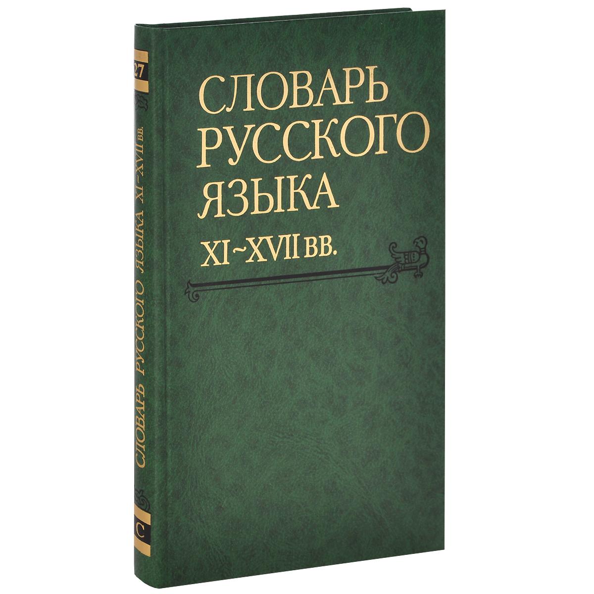 ������� �������� �����. XI-XVII ��. ������ 27 (�����-���������)