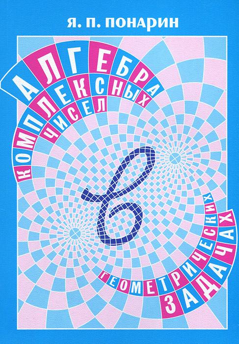 Алгебра комплексных чисел в геометрических задачах12296407В книге в научно-популярной форме излагаются основы метода комплексных чисел в геометрии. Отдельные главы посвящены многоугольникам, прямой и окружности, линейным и круговым преобразованиям. Метод комплексных чисел иллюстрируется на решениях более 60 задач элементарного характера. Для самостоятельного решения предлагается более 200 задач, снабжённых ответами или указаниями. Книга адресуется всем любителям геометрии, желающим самостоятельно овладеть методом комплексных чисел. Ее можно использовать для проведения кружков и факультативных занятий в старших классах средней школы.