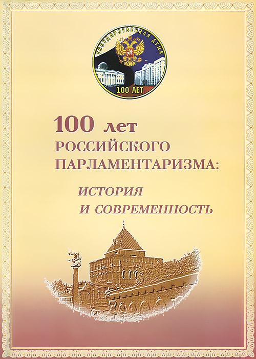 100 лет российского парламентаризма. История и современность. Материалы научно-практической конференции 2006