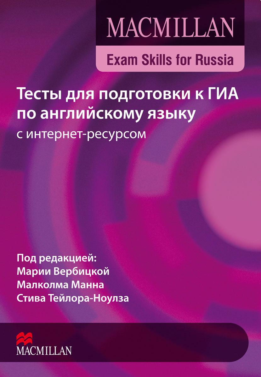 Тесты для подготовки к ГИА по английскому языку с интернет-ресурсом