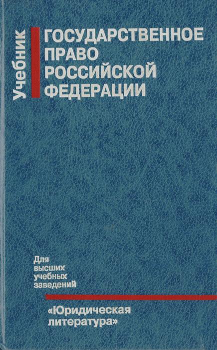Государственное право Российской Федерации