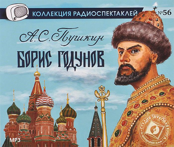 Борис Годунов (аудиокнига MP3)