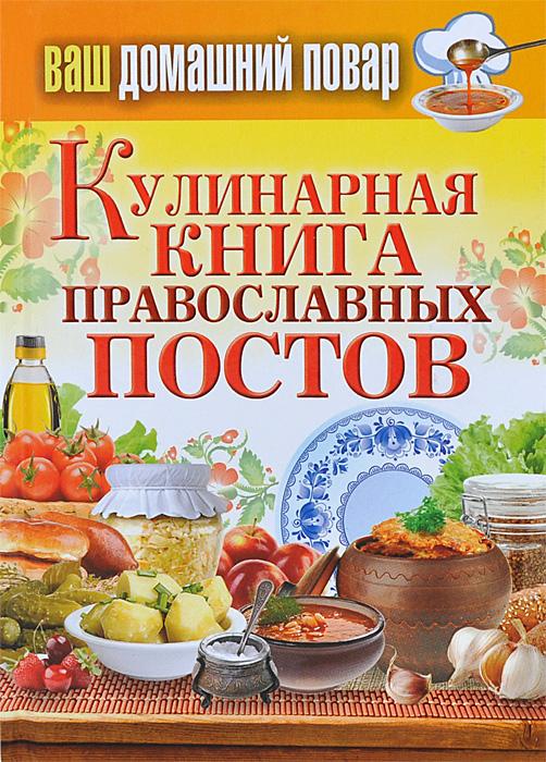 Кулинарная книга православных постов