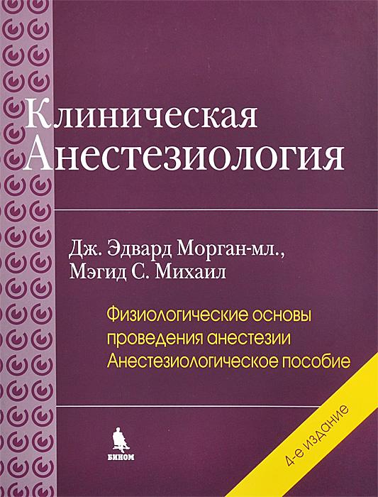 Клиническая анестезиология. Кн. 2. 4-е изд., испр. Эдвард Морган-мл. Дж