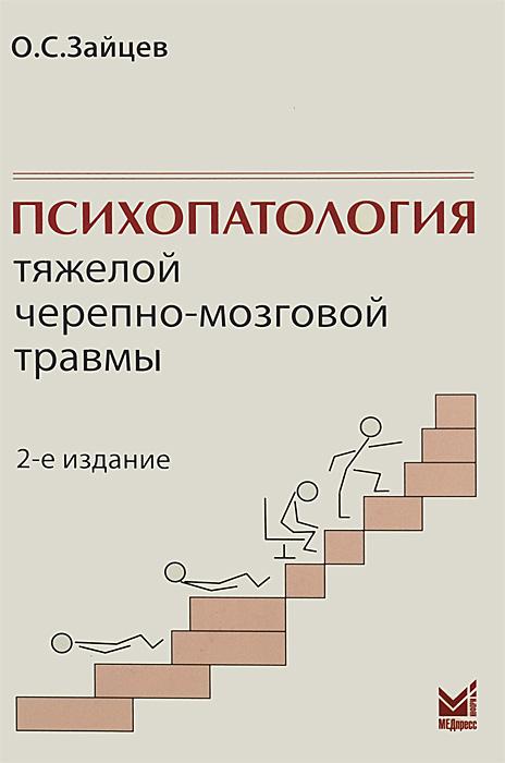 Психопатология тяжелой черепно-мозговой травмы ( 978-5-98322-792-7 )
