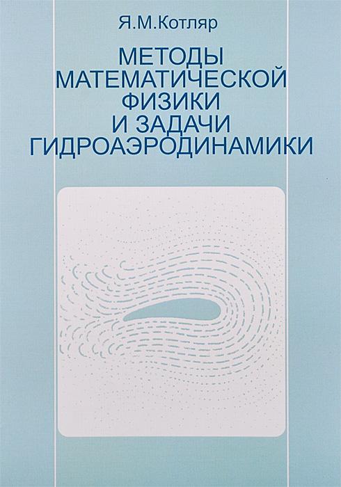 Методы математической физики и задачи гидроаэродинамики ( 978-5-0600-0461-8 )
