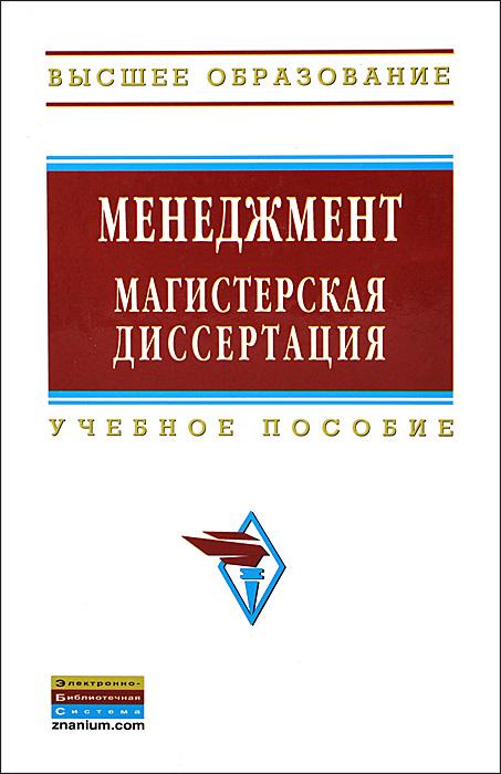 Zakazat.ru Менеджмент. Магистерская диссертация. Учебное пособие