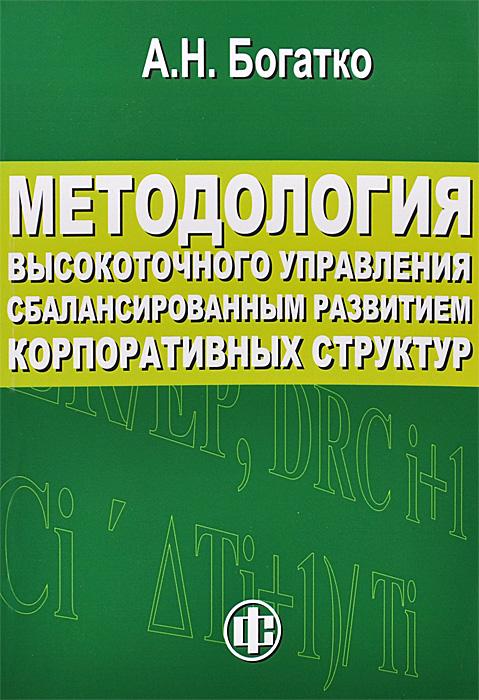 Методология высокоточного управления сбалансированным развитием корпоративынх структур ( 978-5-279-03551-9 )
