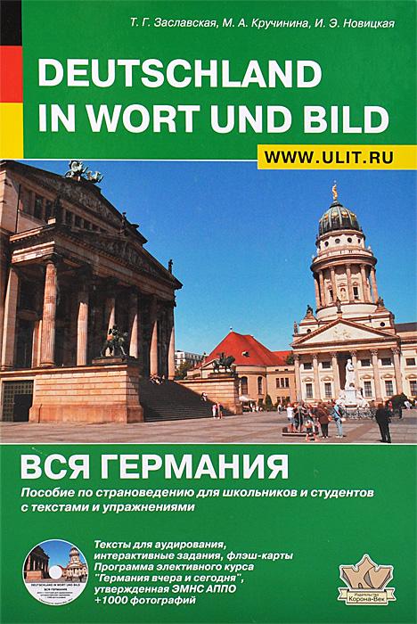 Deutschland in Wort und Bild / ��� ��������. ������� �� ������������� ��� ���������� � ��������� � �������� � ������������ (+CD)