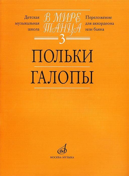 В мире танца. Вып. 3: Польки, галопы. Переложение для аккордеона или баяна. Сост. Г. Бойцова