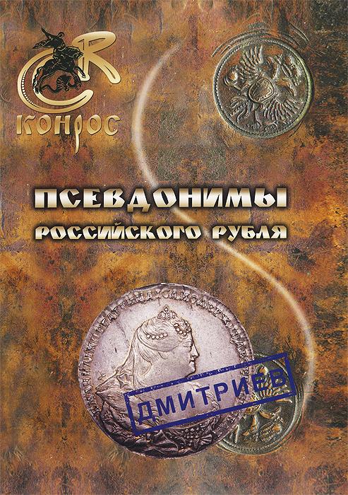 Псевдонимы российского рубля ( 978-5-94088-023-3 )