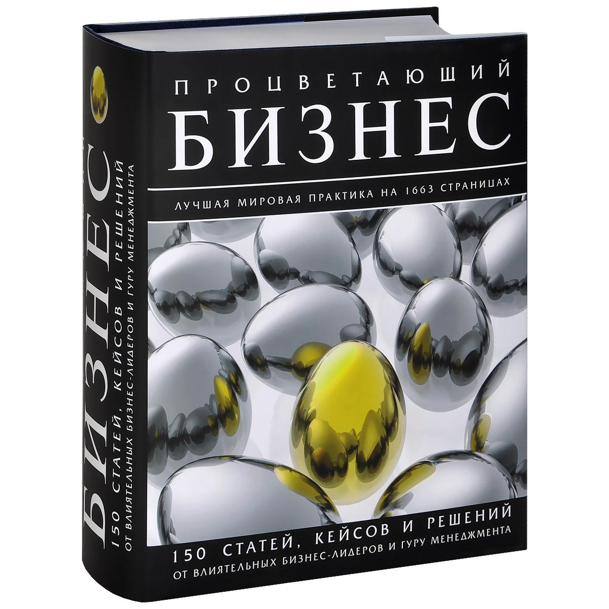 Процветающий бизнес12296407Эта книга - единственное в мире, абсолютно полное руководство по всем аспектам бизнеса, написанное самыми авторитетными специалистами по бизнесу и менеджменту. Это настольный курс MBA, аналогов которому нет ни в одной бизнес-школе мира. В книге вы найдете 150 статей ведущих теоретиков и практиков бизнеса, посвященных важнейшим концепциям управления и решению практических проблем в бизнесе, интервью и биографии 100 самых влиятельных бизнес-лидеров и гуру менеджмента. Всеобъемлющее руководство дополняют 1500 ярких и авторитетных высказываний о бизнесе, из которых всегда можно выбрать цитату на любой случай. Это целая библиотека по бизнесу и управлению в одной упаковке, удобно организованная и всегда находящаяся под рукой. Для руководителей, менеджеров, специалистов, слушателей бизнес-школ и всех, кто хочет знать больше о современном бизнесе. Для руководителей, менеджеров, специалистов, слушателей бизнес-школ и всех, кто хочет знать больше о современном бизнесе.