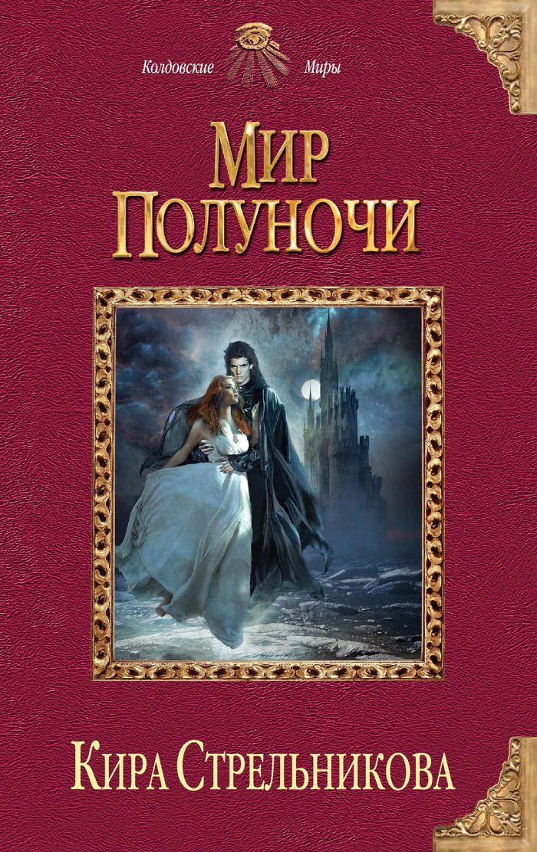 Дневники вампира охотник фантом fb2