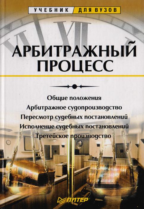 Zakazat.ru: Арбитражный процесс