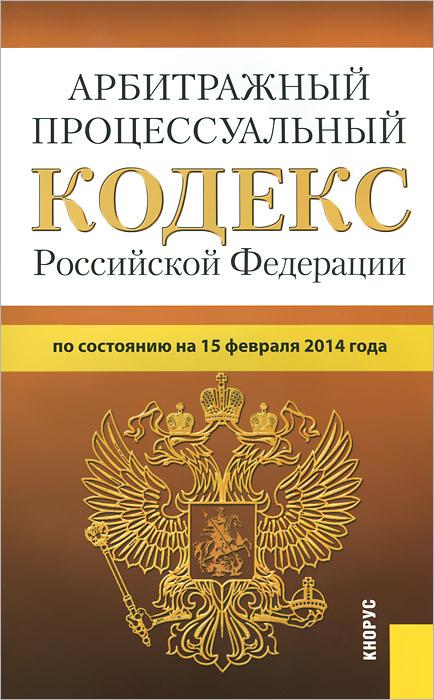 АПК РФ (на 15.02.14)