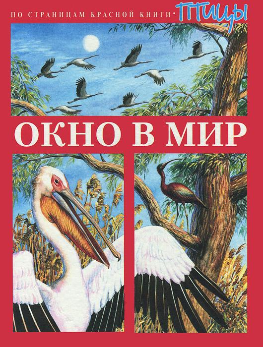 Окно в мир. По страницам красной книги. Птицы