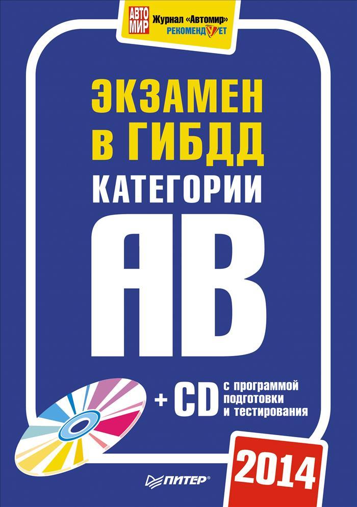 Экзамен в ГИБДД 2014. Категории А и B (+ CD-ROM)