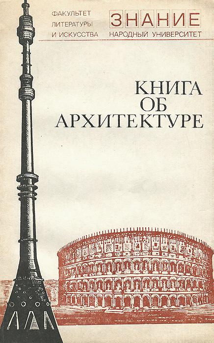 Книга об архитектуре