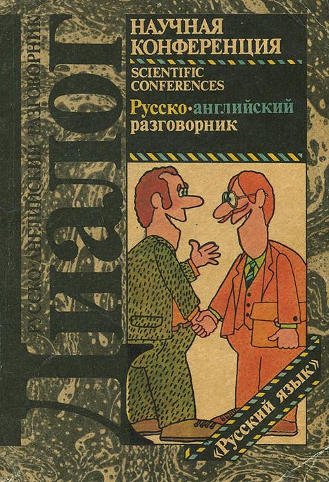 Научная конференция. Русско-английский разговорник