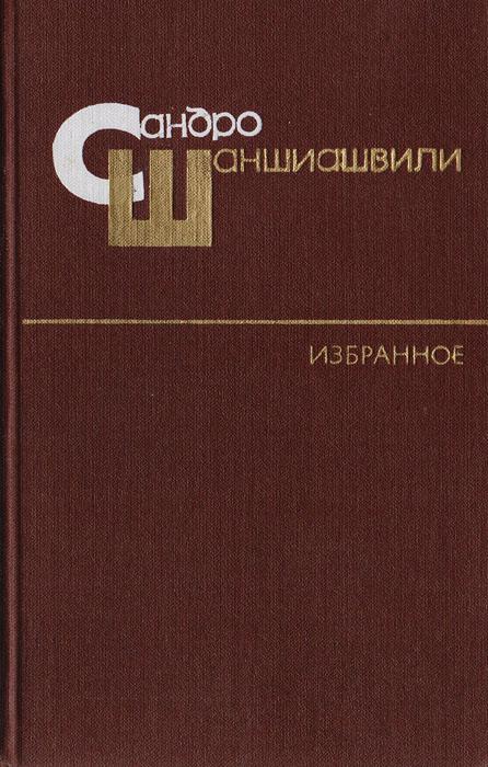 Сандро Шаншиашвили. Избранное