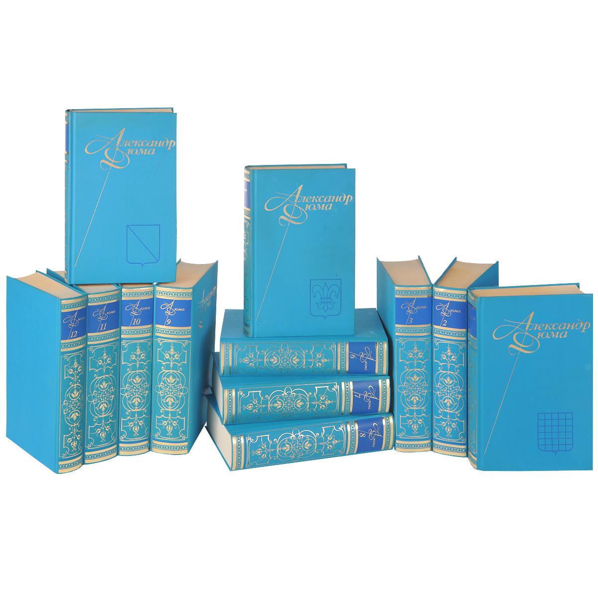 Александр Дюма. Собрание сочинений в 12 томах (комплект из 12 книг)