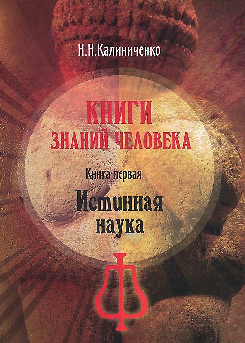 Книги знаний человека. Калиниченко Н.Н.