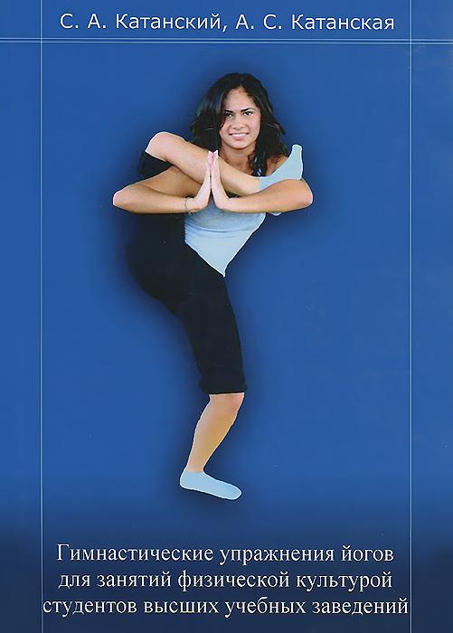 Гимнастические упражнения йогов для занятий физической культурой студентов высших учебных заведений