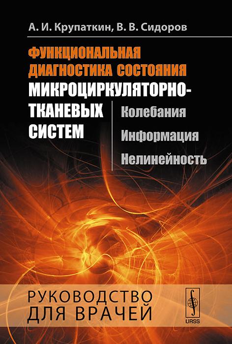 Функциональная диагностика состояния микроциркуляторно-тканевых систем. Колебания, информация, нелинейность. Руководство для врачей