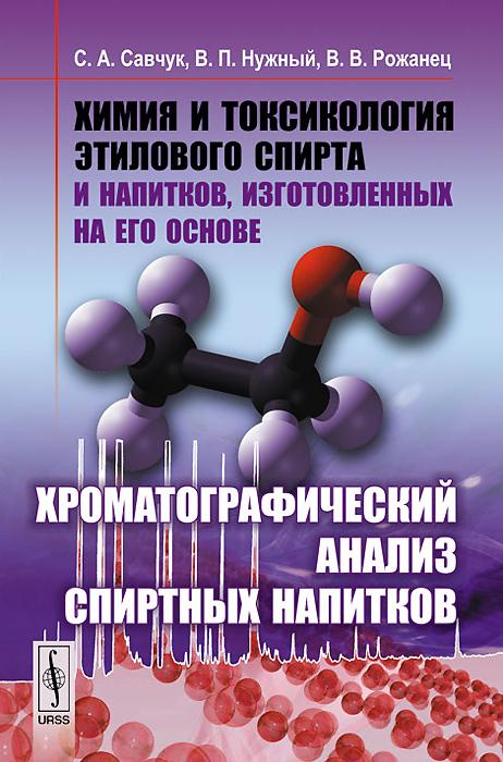 Химия и токсикология этилового спирта и напитков, изготовленных на его основе. Хроматографический анализ спиртных напитков ( 978-5-397-04398-4 )