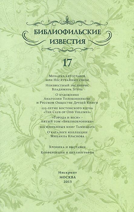 Библиофильские известия, №17, 2013
