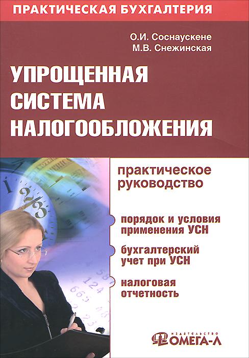 Упрощенная система налогообложения. Практическое руководство. О. И. Соснаускене, М. В. Снежинская