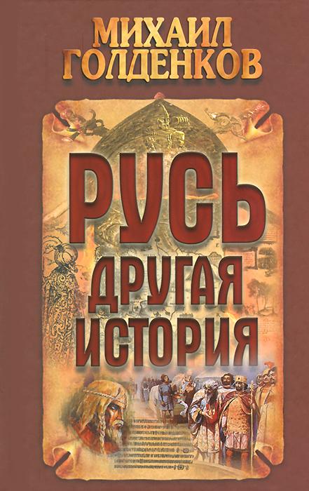 Русь - другая история ( 978-985-549-845-3 )