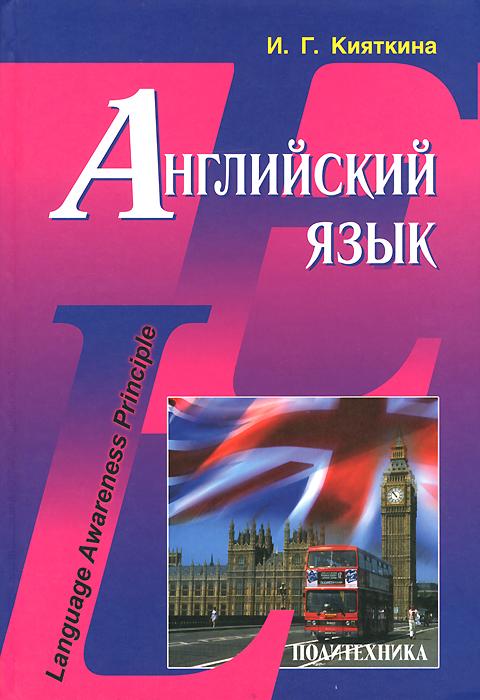 Language Awareness Principle / Английский язык. Учебник