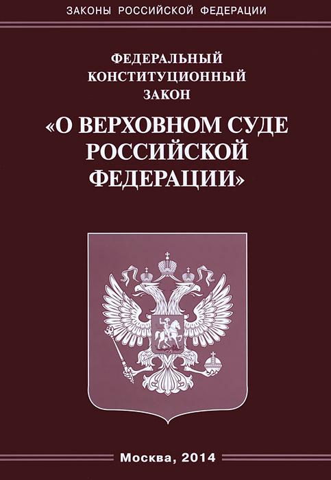 Федеральный конституционный закон