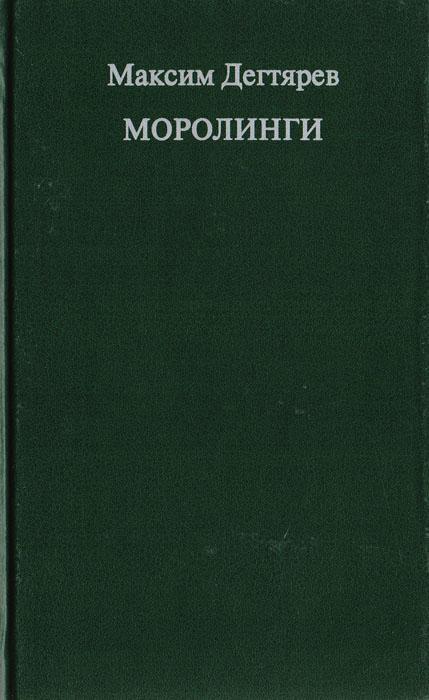 Моролинги